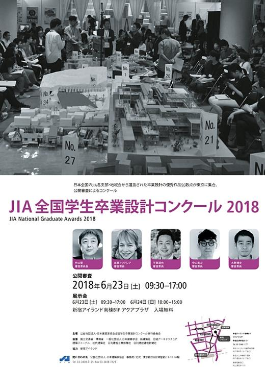 JIA全国学生卒業設計コンクール2018 公開審査・展示会 が開かれます。